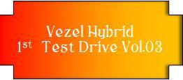01 Vezel Hybrid mark 03.JPG