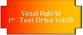 01 Vezel Hybrid mark 05.JPG