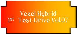 01 Vezel Hybrid mark 07.JPG