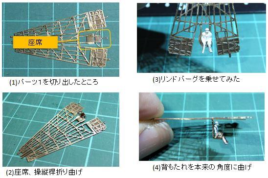 02-micro-WING-SOS-10-13-Body-seat-explain.jpg