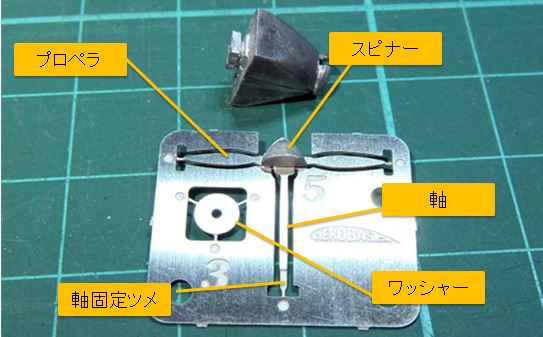 02-micro-WING-SOS-21-Engine-Cowl-and-Propeller-600-explain.jpg