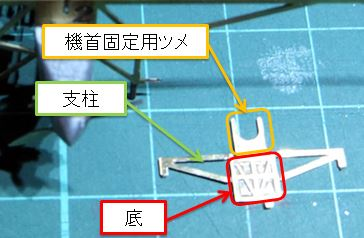 02-micro-WING-SOS-29-bottom-600-explain.jpg