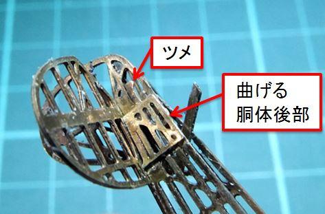 02-micro-WING-SOS-47-vertical-tail-fix-01-600-explain.jpg