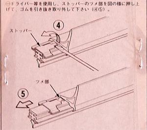 09 ストッパー説明図.jpg