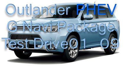09 Mark Outlander PHEV 09.JPG