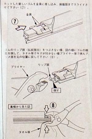 10 ストッパーをかしめる説明図.jpg