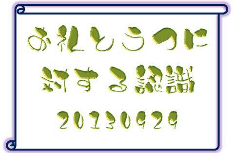 20130929 お礼とうつに対する認識.JPG
