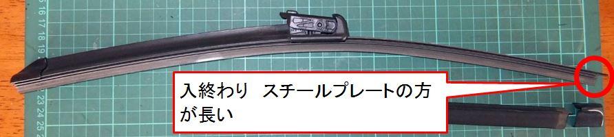 28 2本目ゴム挿入完了 印付.JPG