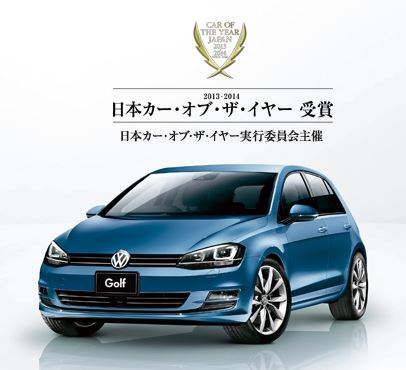 Car of the year Japan VW Golf7.JPG
