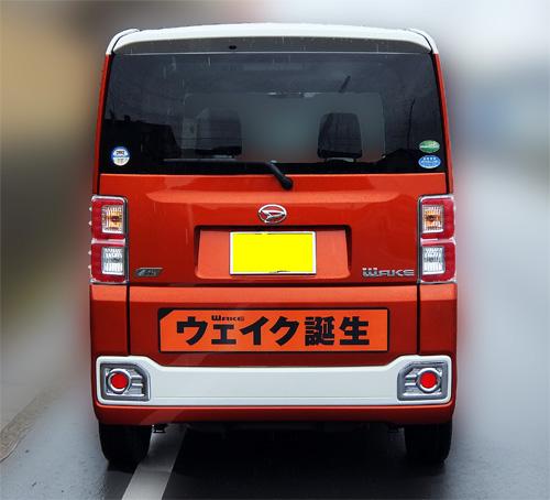 DAIHATSU WAKE G SA 05 rear 500.jpg