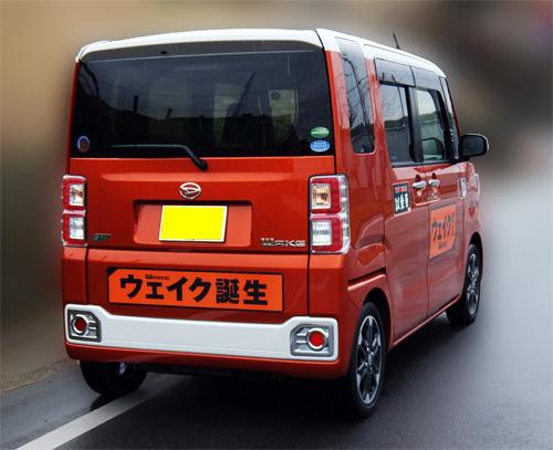 DAIHATSU WAKE G SA 06 rear right 500.jpg