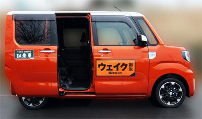 DAIHATSU WAKE G SA 12 right side rear door open 400.jpg