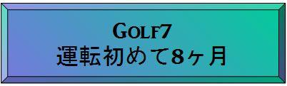 G7 mark 8ヶ月.JPG