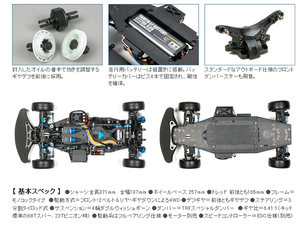 chassis02 TA06.PNG