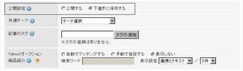 ブログ 公開設定.JPG