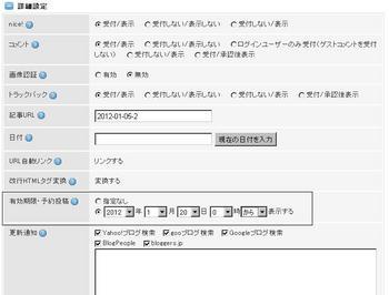 ブログ 詳細設定.JPG