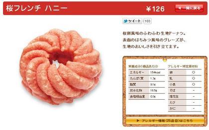 桜フレンチ ハニー.JPG