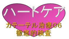 mark heart care 06.JPG