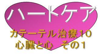 mark heart care 10.JPG