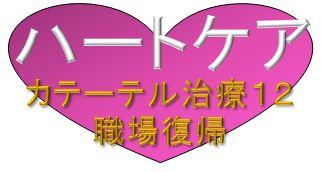 mark heart care 12.JPG