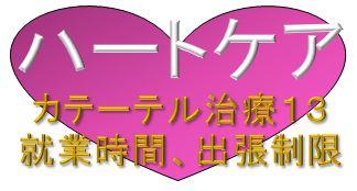 mark heart care 13.JPG