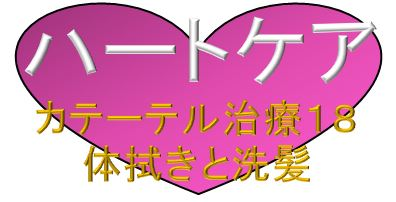 mark heart care 18.JPG