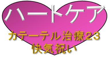 mark heart care 23.JPG