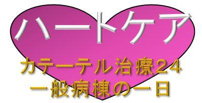 mark heart care 24-1.JPG