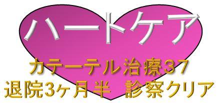 mark heart care 37.JPG