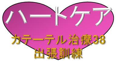 mark heart care 38.JPG